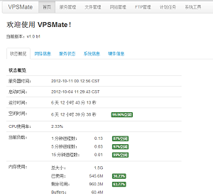 VPSMate Linux 服务器 WEB 管理面板