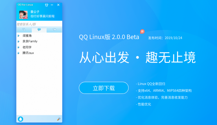 QQ for Linux 2.0.0 Beta